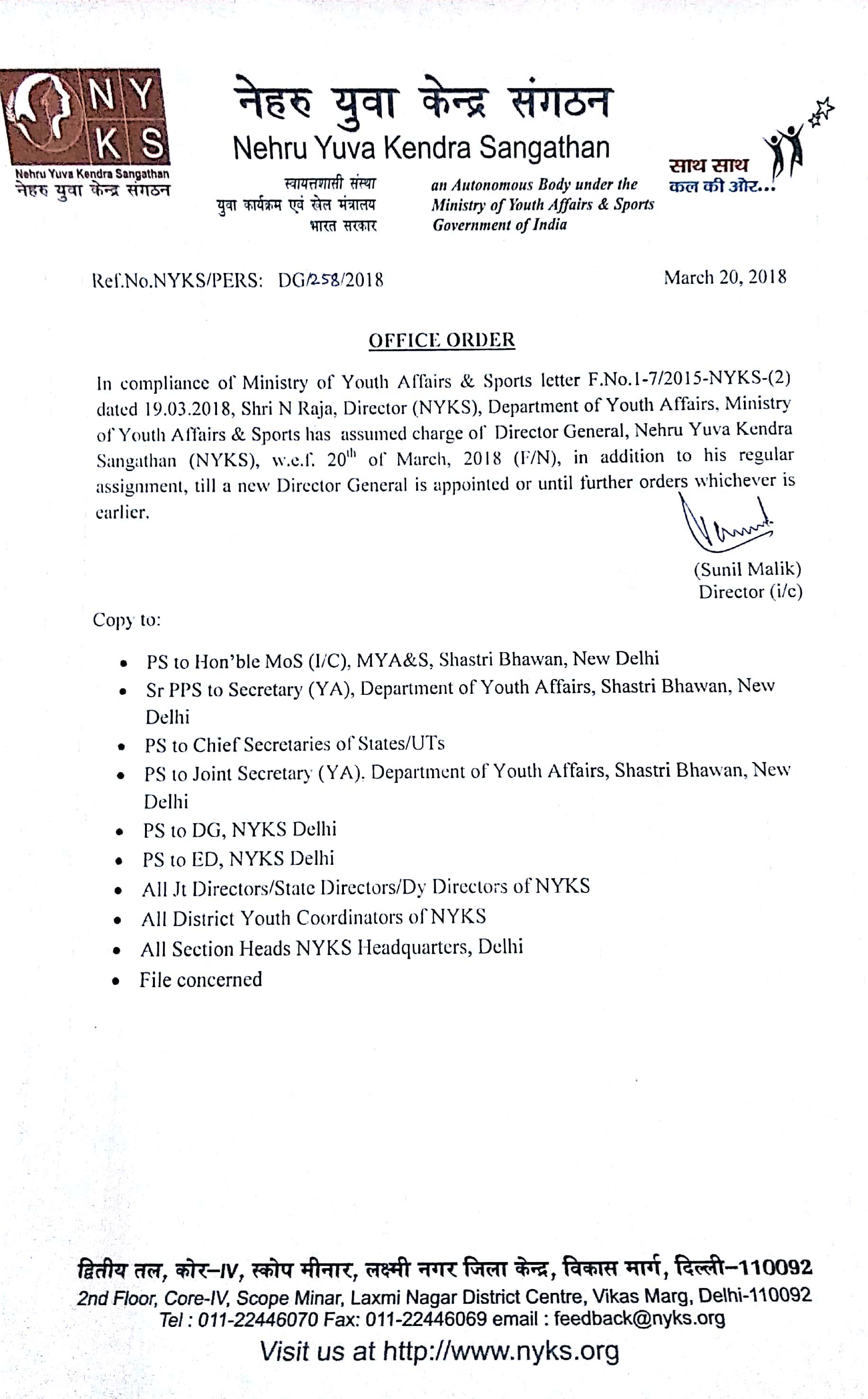 Nehru Yuva Kendra Sangathan